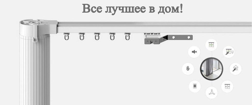 Электрокарнизы 3