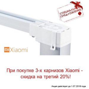 Акция-Xiaomi-карниз
