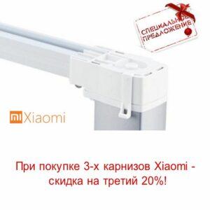 Xiaomi карниз