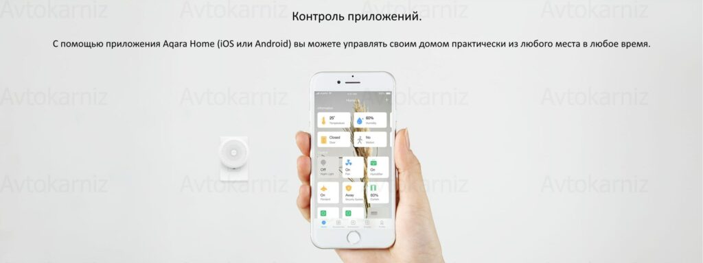 Apple HomeKit 7