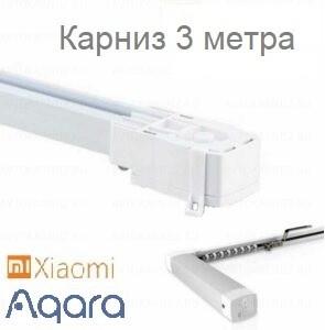 Karniz для Xiaomi 300 см (ZNCLDJ11LM)