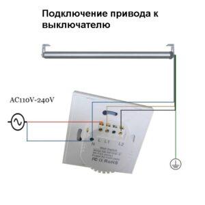Автоматические рулонные шторы с электроприводом (проводное управление)4