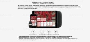 Apple HomeKit 1