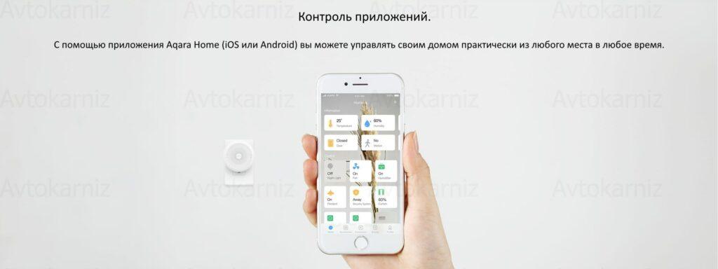 Apple HomeKit 7