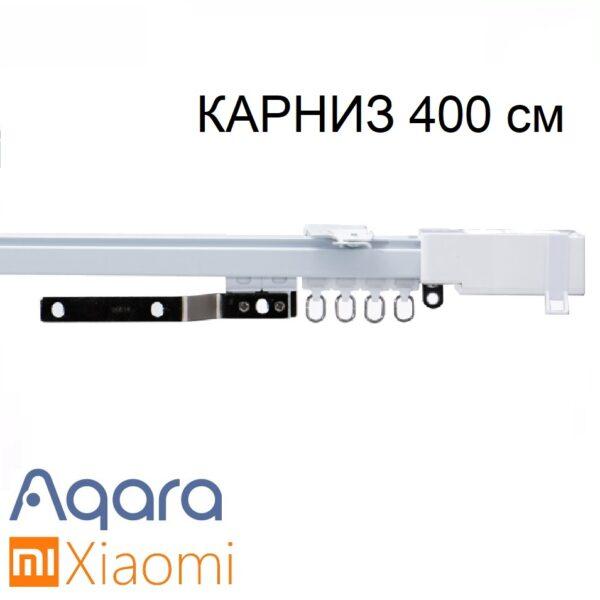 Карниз Aqara ZNCLDJ11LM 400 см